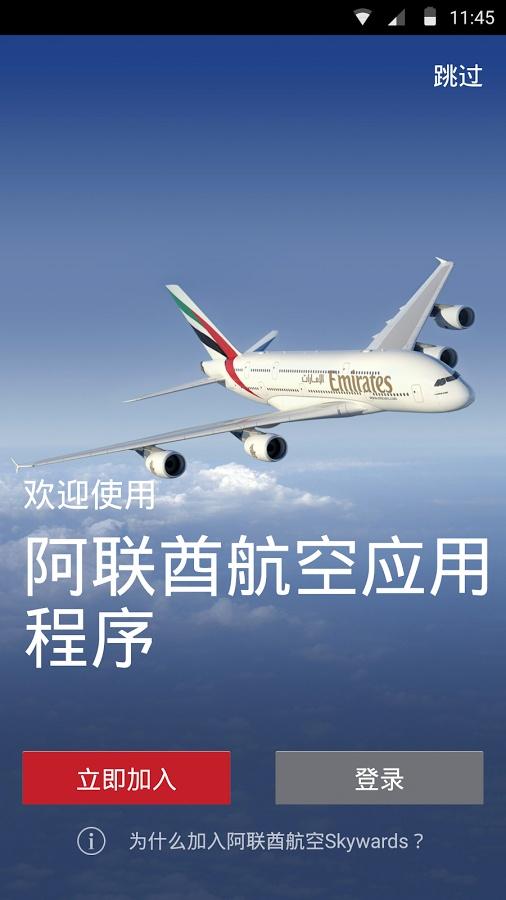 阿联酋航空应用程序
