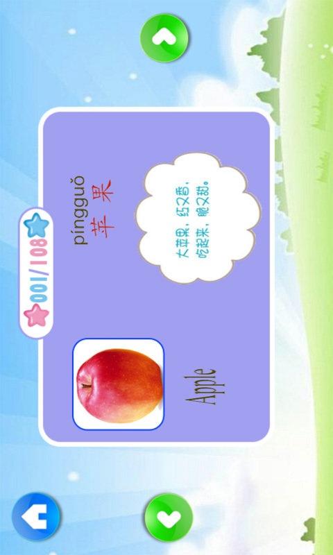宝宝水果游戏截图1