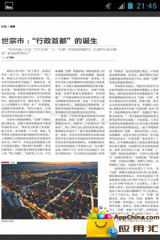 玩生活App 三联生活周刊免費 APP試玩