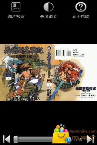 罗德斯岛战记-英雄骑士传 書籍 App-愛順發玩APP