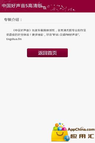 中国好声音高清1截图2
