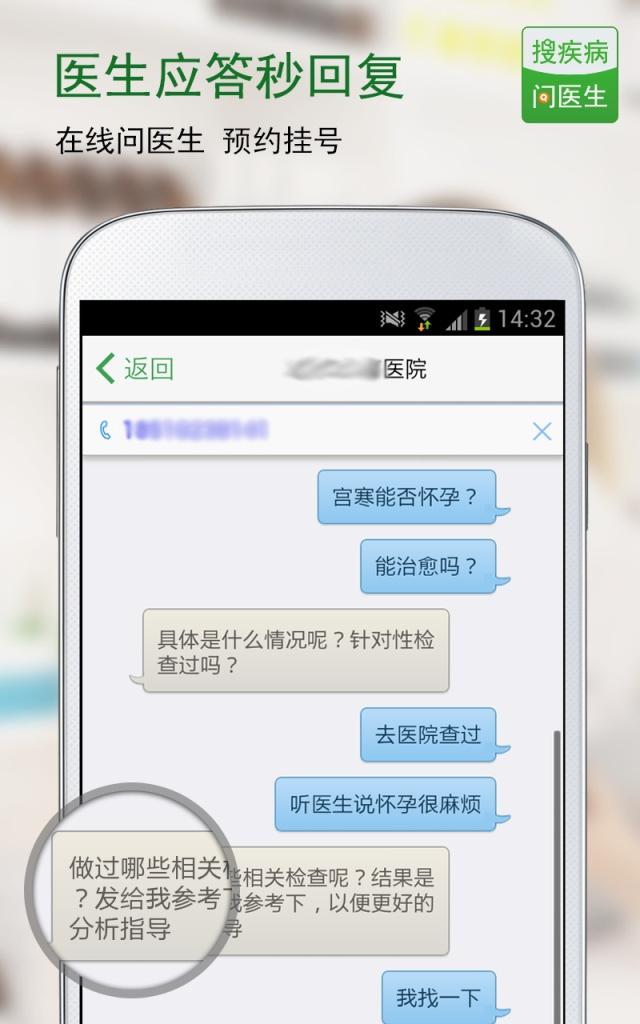 搜疾病问医生—健康咨询 预约挂号截图2