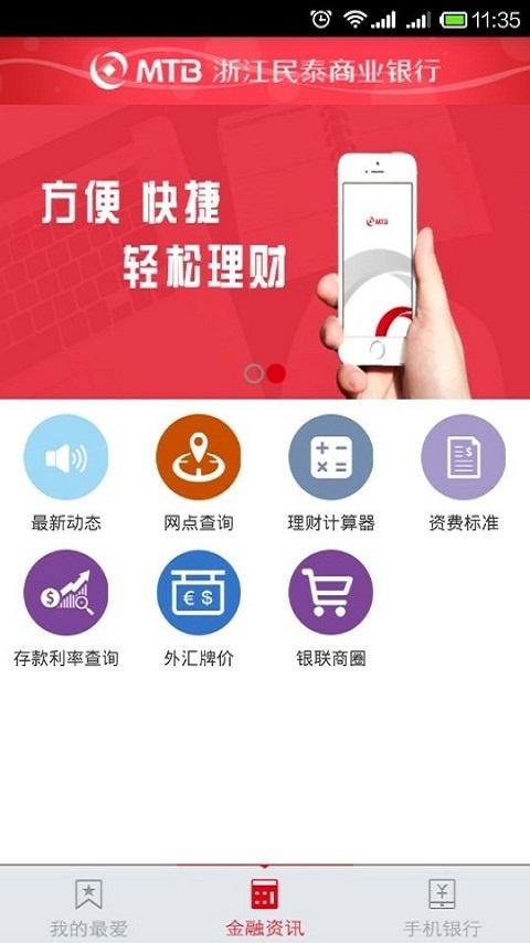 民泰手机银行截图3