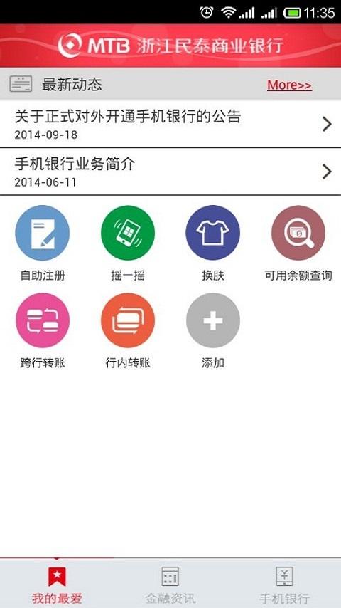 民泰手机银行截图4