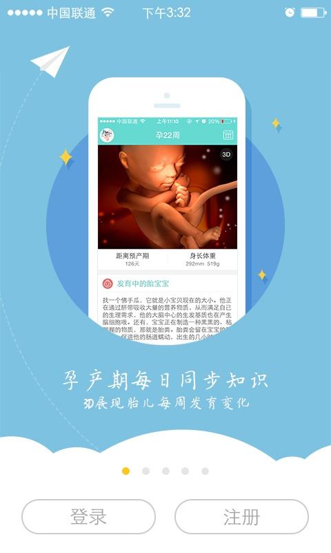 孕期伴侣截图1