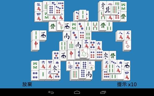 上海麻將截图1