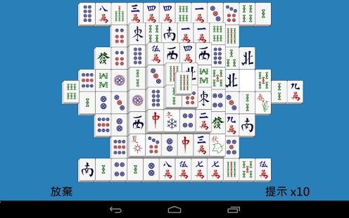 上海麻將截图2