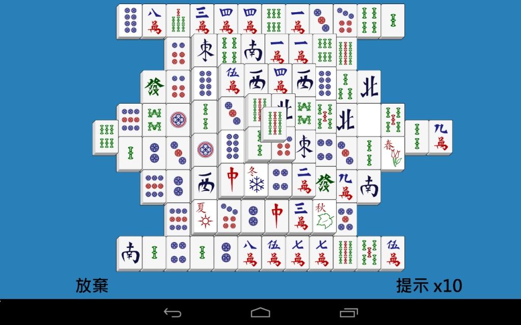 上海麻將截图3