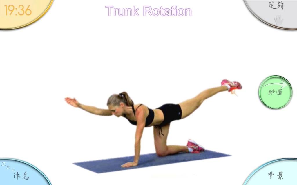 女人锻炼截图2