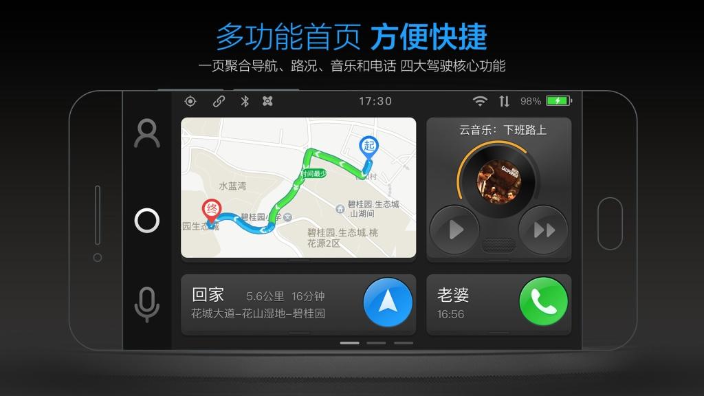 亿连手机汽车互联导航