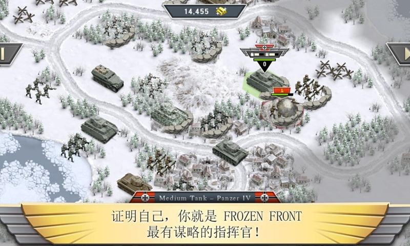冰封前线1941截图4