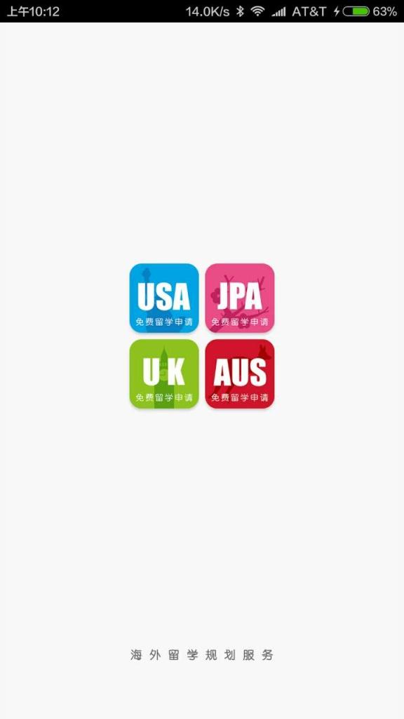 澳洲留学免费申请