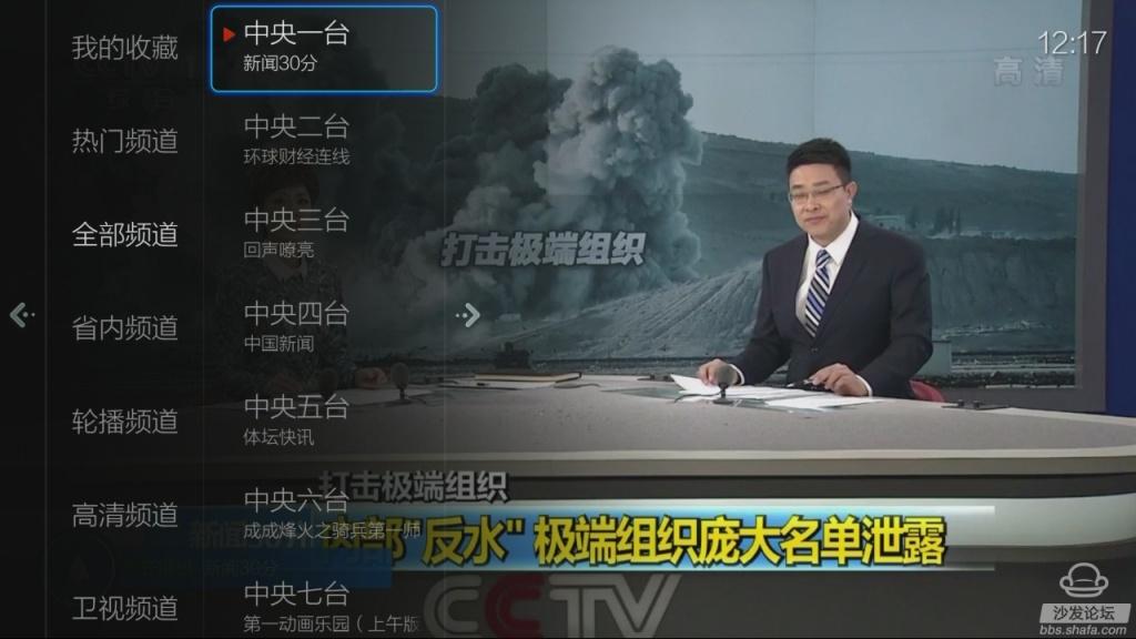 VST云电视截图2