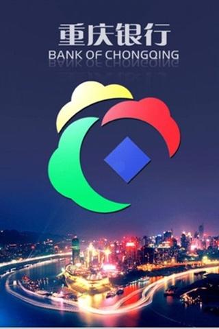 重庆银行截图0