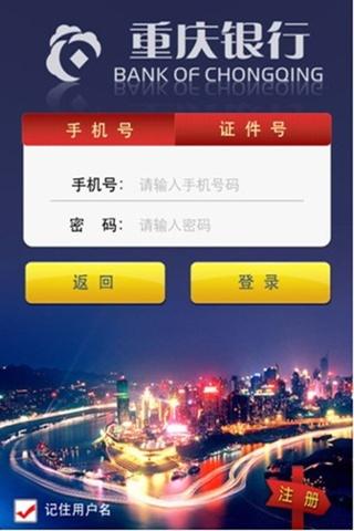 重庆银行截图1
