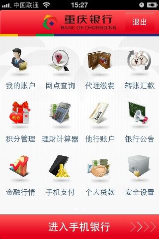重庆银行截图2