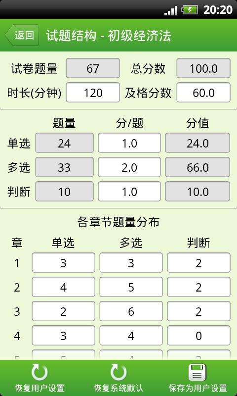 会计初级职称考试截图3