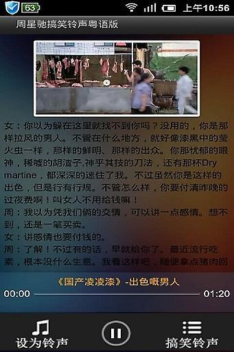 周星驰搞笑铃声粤语版 媒體與影片 App-愛順發玩APP