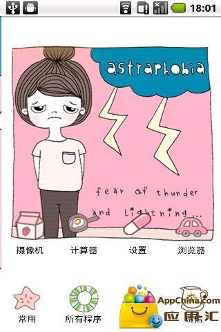 YOO主题-rainning day