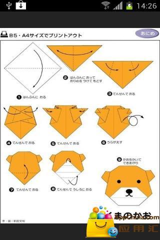 教你简易日式折纸 生產應用 App-癮科技App