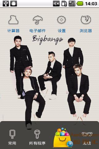 YOO主题-bigbang 秀