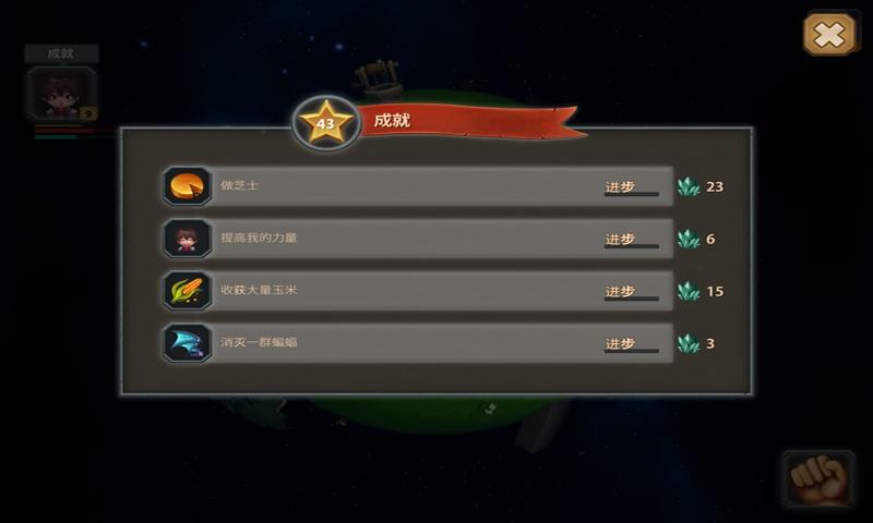 小王子的星球截图4