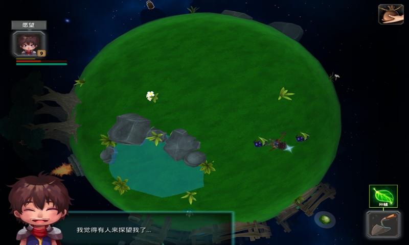 小王子的星球截图2