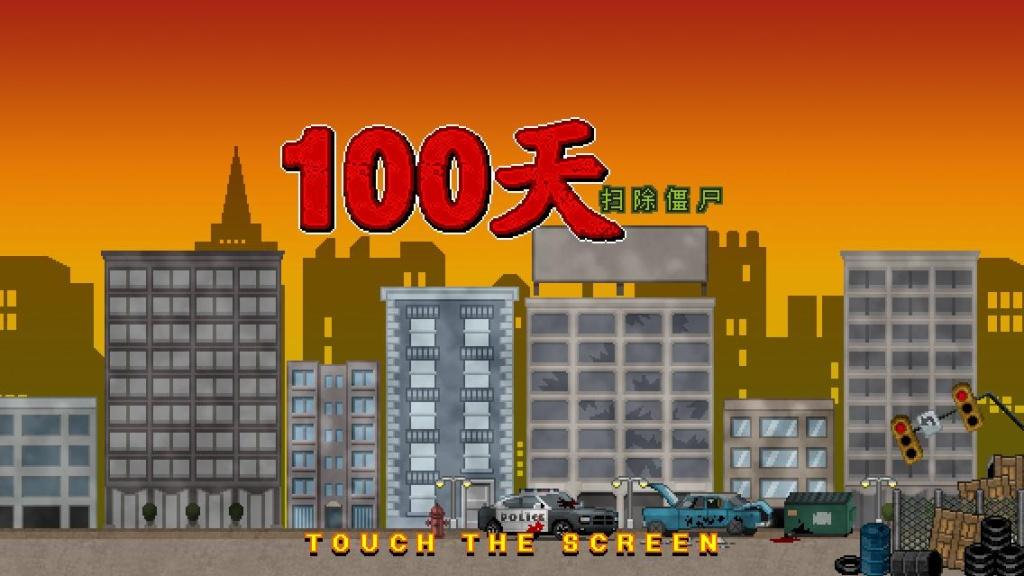 100天-扫除僵尸