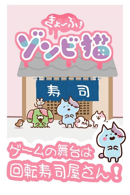 恐怖!僵尸猫回转寿司截图2