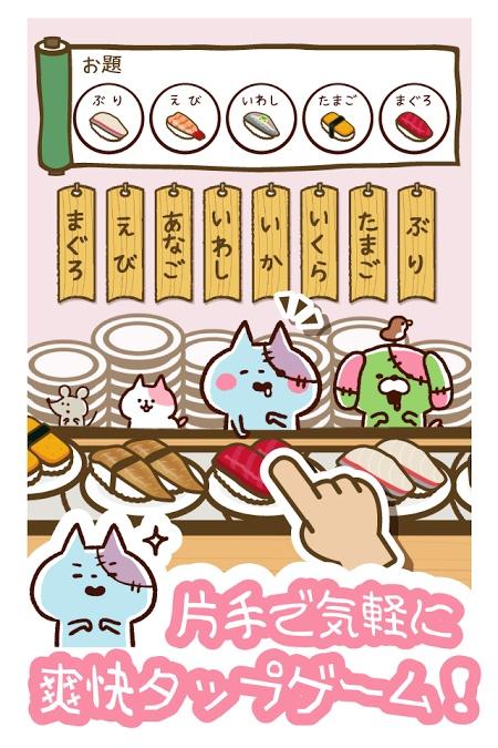 恐怖!僵尸猫回转寿司截图3