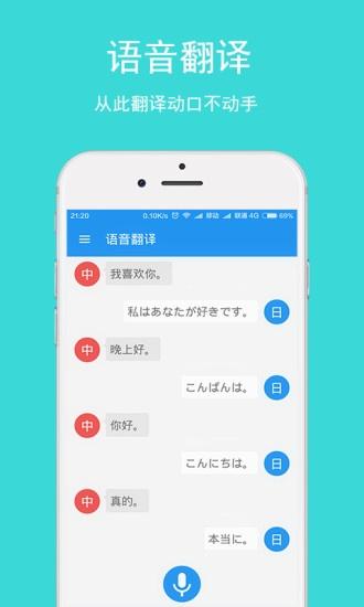 日语翻译截图1