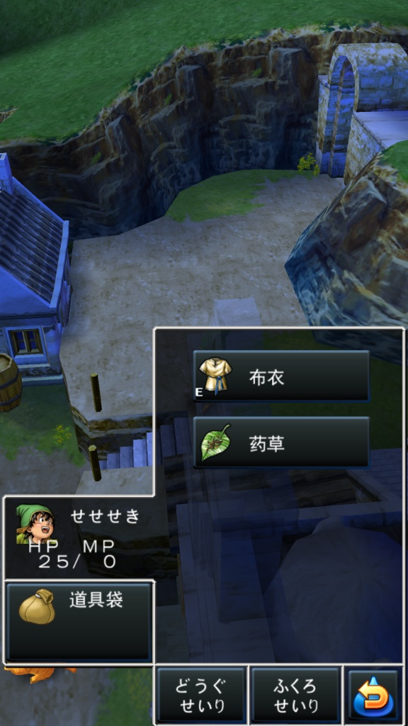 勇者斗恶龙7截图3