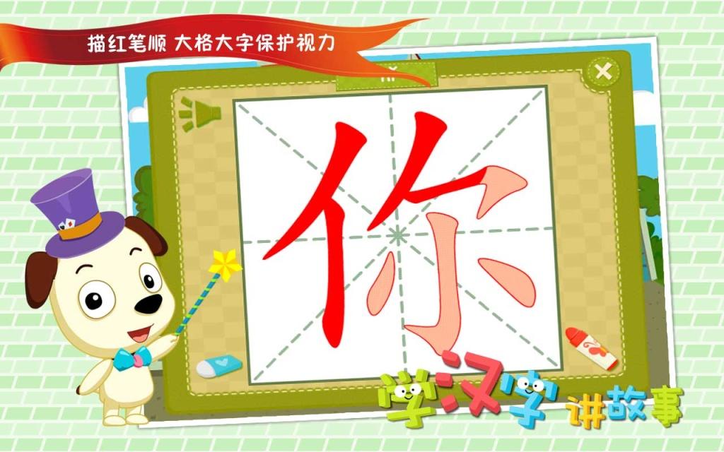 哈利学前班:学汉字讲故事(提高篇)截图3