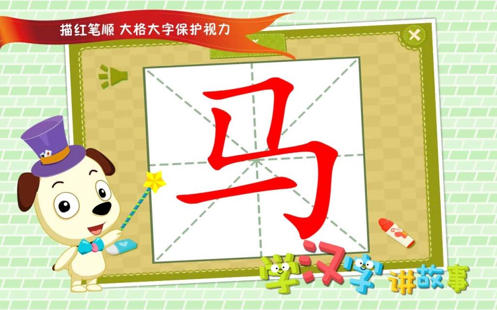 哈利學前班:學漢字講故事(提高篇)截圖3