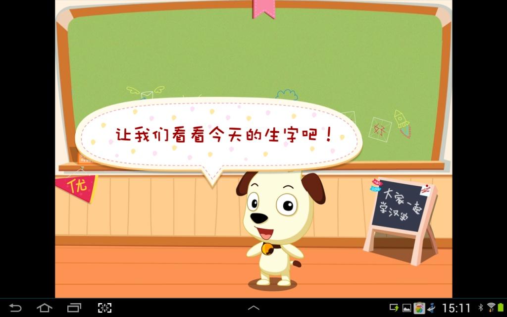 哈利学前班:学汉字讲故事(基础篇)