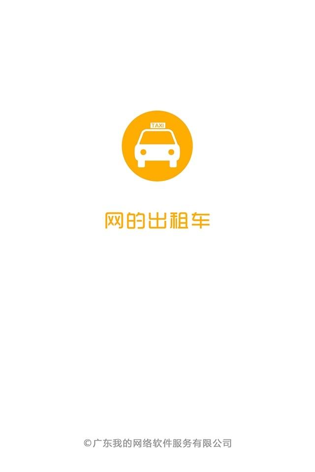 网的出租车司机端