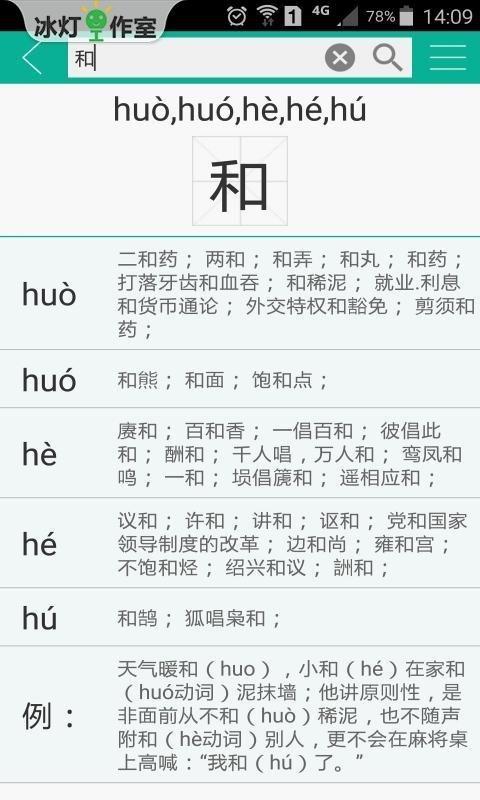 汉字转拼音截图2