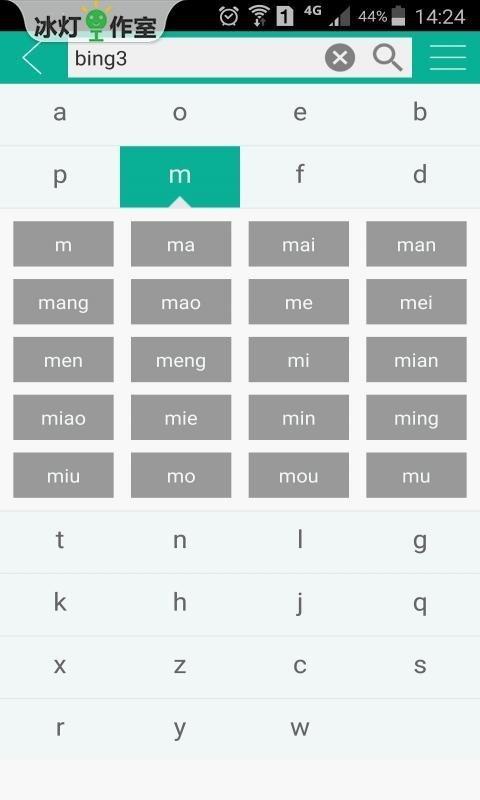 汉字转拼音截图3