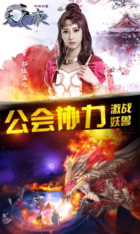 轩辕剑之天之痕截图4