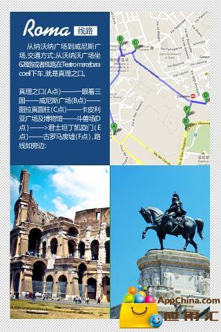 罗马假日Roman