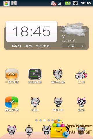 360手机桌面主题-搞怪猫经典语录