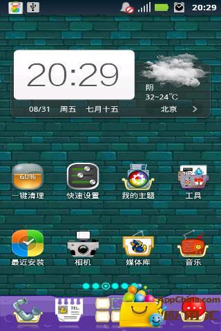 360手机桌面主题-鳄鱼爱洗澡