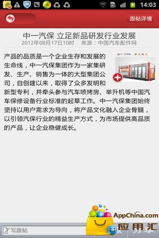 中国汽车配件