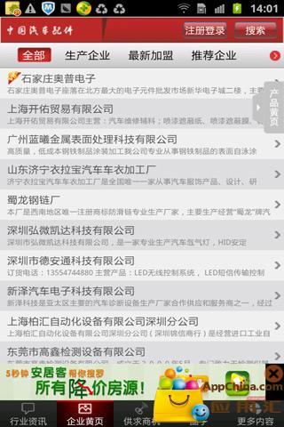 中国汽车配件 生活 App-愛順發玩APP