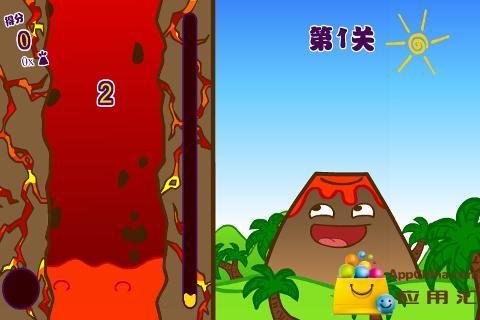 小火山爆发截图3
