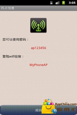 手机Wifi热点截图3