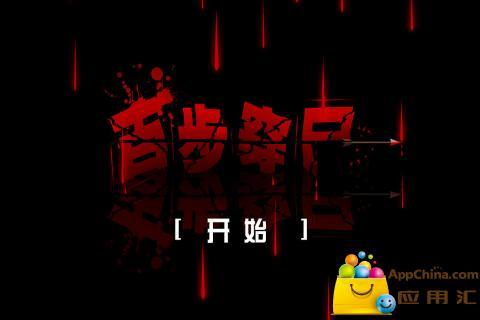 打殭屍 - 巴哈姆特電玩資訊站