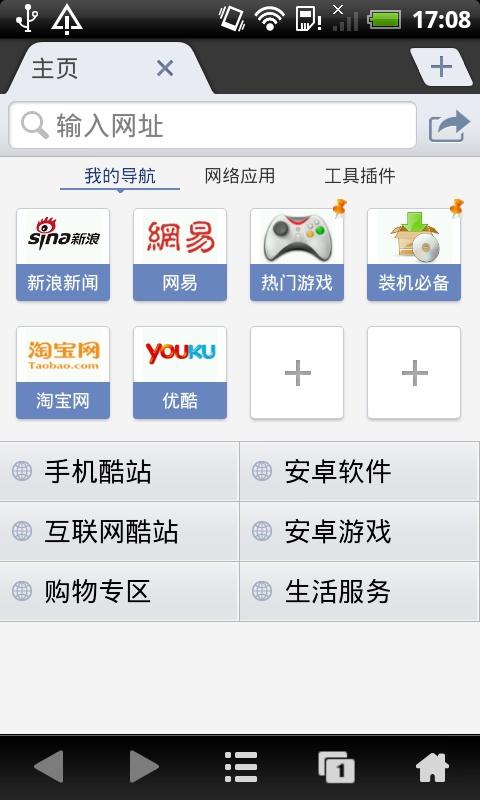 九天浏览器中文版