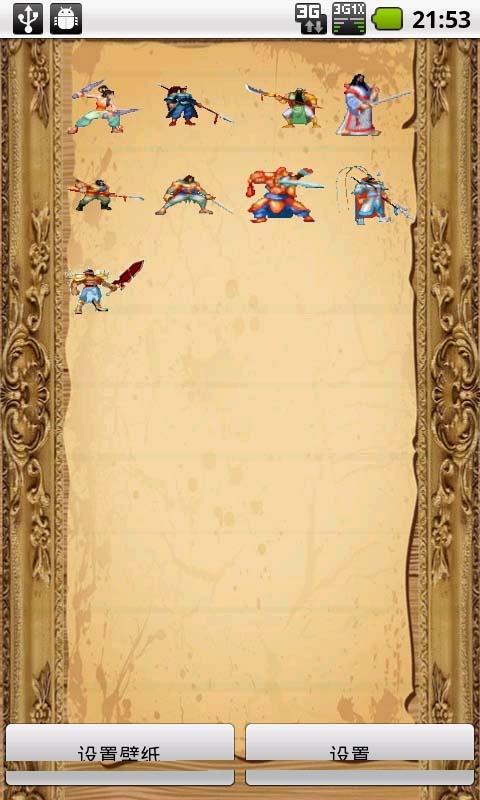 三国英雄美人宠物壁纸截图3
