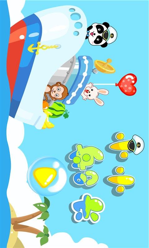 职业体验:小小船长-宝宝巴士截图4